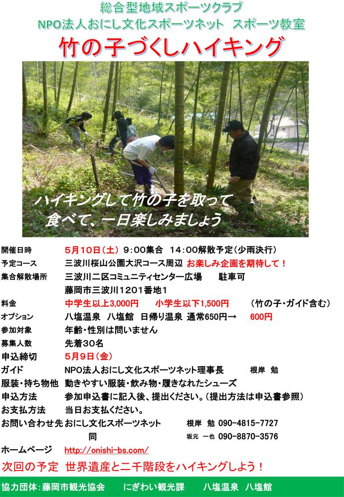 おにし文化スポーツネット|ファミリハイキング案内|竹の子狩り