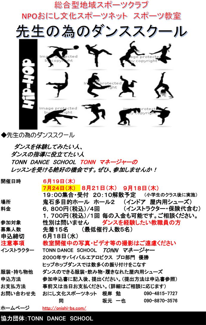 おにし文化スポーツネット|ヒップホップダンススクール